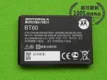 原装摩托罗拉BT60 ME502电池MB508电池ME511电池 正品 价格:58.00