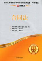 燕园 自学考试标准预测试卷/考纲精练 合同法00230 价格:11.00