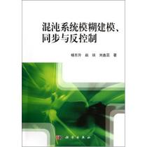 混沌系统模糊建模同步与反控制 杨东升//赵琰//刘鑫蕊 正版 价格:37.19