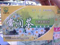 常润茶 康林香港碧利斯天然本草成份每天一袋轻松舒畅 实体正品 价格:12.00
