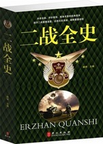 正版 二战全史 战争 书籍 现代史 历史 军事系列 包邮A2 价格:23.00
