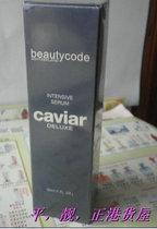 香港正品进口科士威Beautycode Switzerland 极致鱼子精华液抗皱 价格:220.18