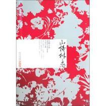 山楂树之恋(精装书籍) 艾米 书籍 正版 电影原著 原版小说 价格:16.40