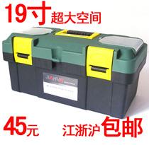 品牌:佳华19寸五金工具箱 双层 加厚大号塑料工具盒 四省市包邮 价格:45.00