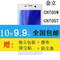 包邮 金立GN705W高清膜GN705T手机贴膜 磨砂保护膜 钻石膜 屏幕膜 价格:9.90