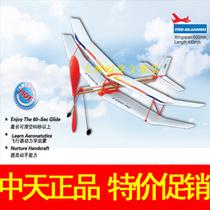 """中天飞机模型 手工益智DIY/""""A005-2 天驰Ⅱ""""橡筋动力双翼机 价格:5.80"""