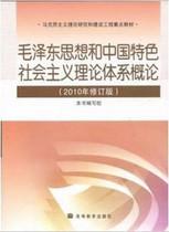 包邮旧书毛泽东思想和中国特色社会主义理论体系概论 2010年修订 价格:13.00