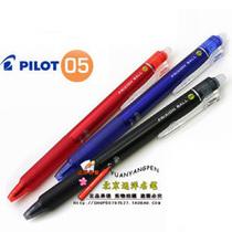 日本进口文具Pilot FriXion ball百乐按动中性笔 0.5|0.7中性笔 价格:15.00