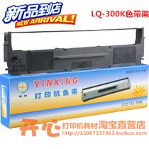 冲冠 兼容EPSON爱普生LQ300K色带架 LQ300K+II色带LQ300KII色带架 价格:10.00