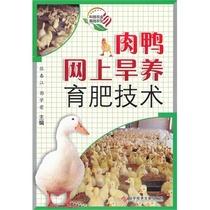 【翰林】肉鸭网上旱养育肥技术 张春江 等 科技文献出版社 价格:9.60
