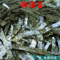 碎海苔/神仙海苔/菜条/烤海苔/紫菜/胜过波力!100克7.5元 价格:7.50