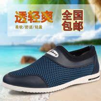 老北京布鞋男款夏季男休闲鞋透气鞋网鞋网布鞋网面男鞋懒人鞋单鞋 价格:126.00
