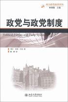 政党与政党制度 畅销书籍 人文社科 正版 价格:36.40