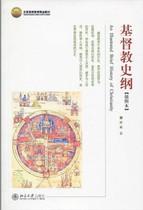 基督教书籍:【清心书店】基督教史纲(插图本) 价格:28.90