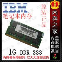 IBM 1G DDR 333 笔记本内存条1GB T40T41T42X31X32X40R40R50R51 价格:104.00