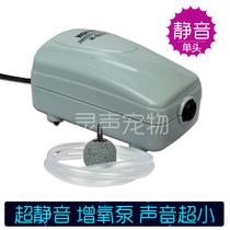 超静音增氧泵 水族鱼缸氧气泵冲氧泵冲氧机增氧机加氧 静音气泵 价格:14.90
