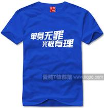 爱酷T恤部落纯棉定制短袖光棍节系列单身无罪蓝色三件包邮 价格:48.00