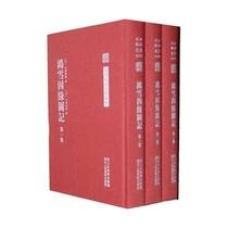 [满38元包邮]中国艺术文献丛刊:鸿雪因缘图记(全三册) /完颜麟庆 价格:191.04