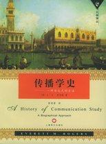 世纪▲罗杰斯/著《传播学史一种传记式的方法》上海译文出版社 价格:31.50