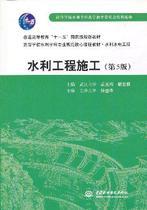 """水利工程施工(第5版)(普通高等教育""""十一五""""国家级规划教材 高 价格:31.20"""