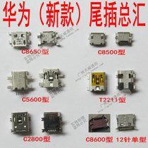 华为 C8650 C8500 C5600 T2211 C8600原装 尾插 充电接口 插口 价格:0.60