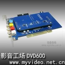 影音工场 DVD600视频采集卡双层卡带接口箱phlips7134芯片 价格:580.00