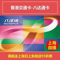 香港景点门票八达通卡交通卡地铁卡 成人儿童长者 上海发货 价格:104.00
