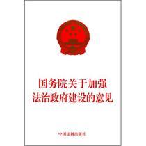 国务院关于加强法治政府建设的意见 中国法制出版社【秒杀】经济 价格:2.60