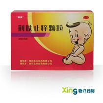 光大丽珠 荆肤止痒颗粒 3g*6袋 祛风止痒、儿童荨麻疹、瘙痒 价格:29.50