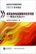包邮 斯洛文尼亚2011-经济合作与发展组织经济调查 本社 价格:30.69