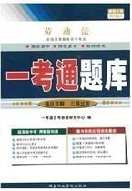 正版自考辅导00167 0167劳动法学一考通题库一考通辅导2011年版 价格:11.00