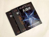 包快递 大设计+时间简史+果壳中的宇宙 霍金 3册 送书签 价格:46.00
