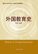 外国教育史 (周采 编著) 价格:3.99