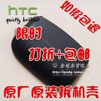 包邮HTC G12后盖 多普达S510E 外壳 原装电池盖 手机壳 外壳 后壳 价格:28.50