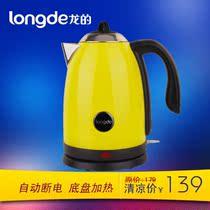 Longde/龙的 SH-B18G 不锈钢电热水壶1.2L 带过滤网保温特价 价格:139.00