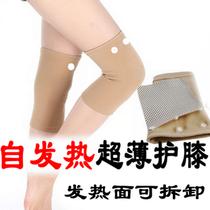超薄护膝 托玛琳自发热护膝 透气 护膝保暖 运动护膝风湿关节炎 价格:40.00