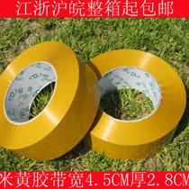 封箱胶带 米黄色胶带 胶带纸 封箱带 宽4.5CM 肉厚2.8CM 42卷/箱 价格:260.00