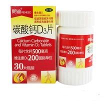 朗迪 碳酸钙D3片 30片 钙片 孕前孕中哺乳期补钙 买2送1原品 包邮 价格:29.00