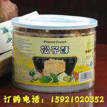 上海特产杏家庄食品 厂家直销杏家庄松子酥400G罐装 满百全国包邮 价格:128.00
