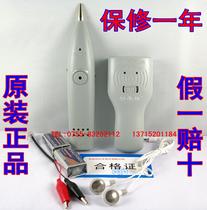 送6个电池!包邮!杉木林SML-868TS寻线仪查线器对线器网络测试仪 价格:145.00