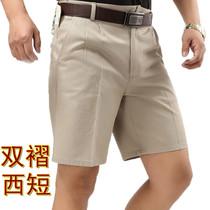 特价夏装中裤中老年人大码宽松高腰双褶薄休闲西装短裤男士五分裤 价格:58.00