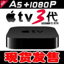 现货港版apple苹果 tv3 苹果TV3代 MD199HK/A高清网络播放器1080P 价格:628.00