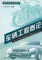 正版 自考教材/车辆工程概论(王志中)05841吉林大学 价格:20.20