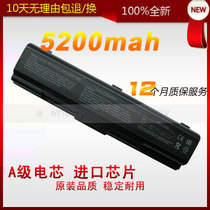 TOSHIBA东芝 Satellite L200 L202 L203 L205 PA3534 笔记本电池 价格:80.00