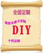 新店特价/上海交通卡定制 /迷你公交卡定制38元/送卡绳 价格:38.00