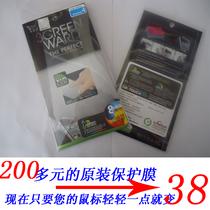 阿迪普超完美防指纹贴 iphone4 4s手机专用原装保护膜 史上最牛 价格:38.00