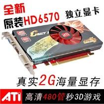 ATI全新HD6570显卡2G游戏静音独立显卡HDMI高清DX11 pci-e台式 价格:294.00