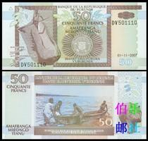【非洲】全新UNC 布隆迪50法郎 50元面值 外国纸币 钱币 价格:3.50