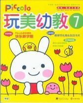 新学期环境布置.教师节礼物*生日卡片特辑 玩美幼教Piccolo7 价格:18.00
