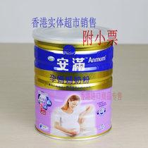 香港代购 港版安满 新西兰孕妇奶粉 原装进口800g 孕妈妈咪孕产妇 价格:195.00